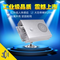 Speech prompt infrared human body sensor metal broadcaster loudspeaker timing prompt JQT02