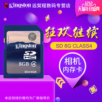 Kingston SD card 8G memory card digital camera memory card SDHC flash memory card SD card special card