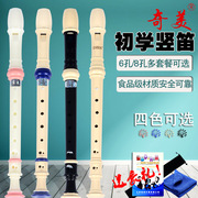 High German Chi Mei brand eight hole 8 hole 6 hole flageolet student adult children playing flute beginner vertical