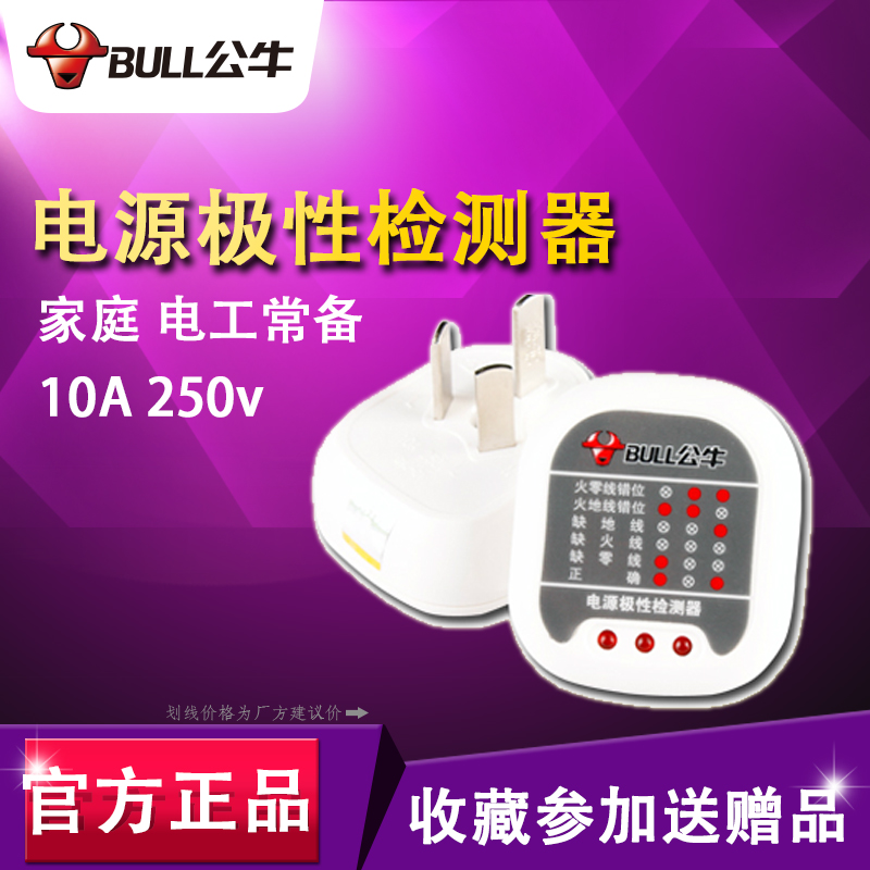 Bull Electroscope Socket Tester J-01 Power Polarity Detector Firewire Zero Groundwire Detector for Laboratory Inspection