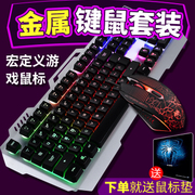 KINBAS mechanical hand metal keyboard and mouse button backlight cable games gaming Cafe lol