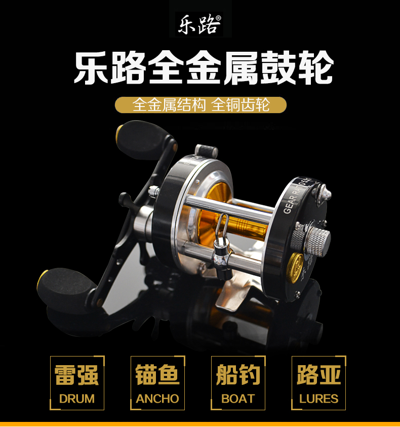 Le Road full metal drum centrifugal double brake 7 shaft drum Lei Qiang boat fishing wheel road Yalei fishing reel
