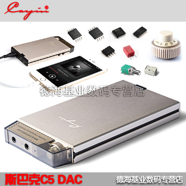 [The goods stop production and no stock]Spock Kaiyin/cayin C5DAC dual system USB DAC mobile computer decoding amp machine