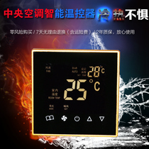 Central Air Conditioning Switch Control Panel LCD Temperature Controller Intelligent Adjustable Temperature Fan Coil Temperature Controller Switch