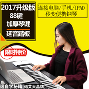 Piano house 88 key portable folding thick soft keyboard MIDI adult beginners simulated piano keyboard