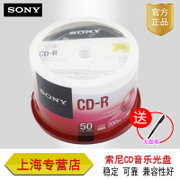 Original SONY licensed Sony blank CD disc CD-R onboard lossless music CD disc 50 pieces