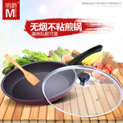 Ming Jue Pan Nonstick Pan without oil fume steak frying pan single small electromagnetic oven with Fried Eggs Wok Wok