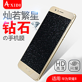 Axidi Huawei glory 8 cell phone film glory 8 ordinary film high-definition matte anti-fingerprint diamond protective film