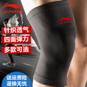 Lining sports men and women basketball running knee warm riding mountaineering outdoor badminton training knee brace in summer