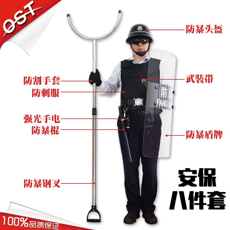 Anti-riot shield steel fork stab-resistant clothing cut-proof gloves helmet light flashlight riot stick armed with security equipment