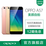 OPPO A57 full Netcom front 16 million fingerprint recognition 4G smart camera phone oppoa57 genuine