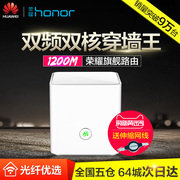 HUAWEI glory Gigabit wireless router home WiFi through the walls of the dual band smart high-speed Villa