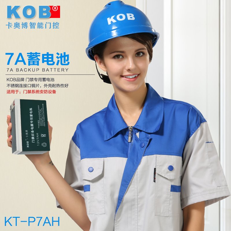 KOB brand access control power supply 12V7AH battery UPS battery access control battery