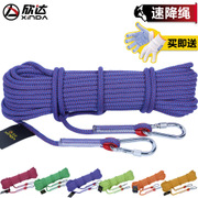 Hintha outdoor climbing rope rappelling rope climbing rope rescue rope, safety rope protection rope climbing gear wear