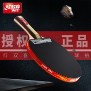 Double happiness table tennis racket PPQ hurricane king six single shot four Samsung finished shooting grip penhold beginners