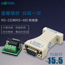 Yu Tai 232 to 485 converter passive two-way RS485 to RS232 serial protocol module UT-2201