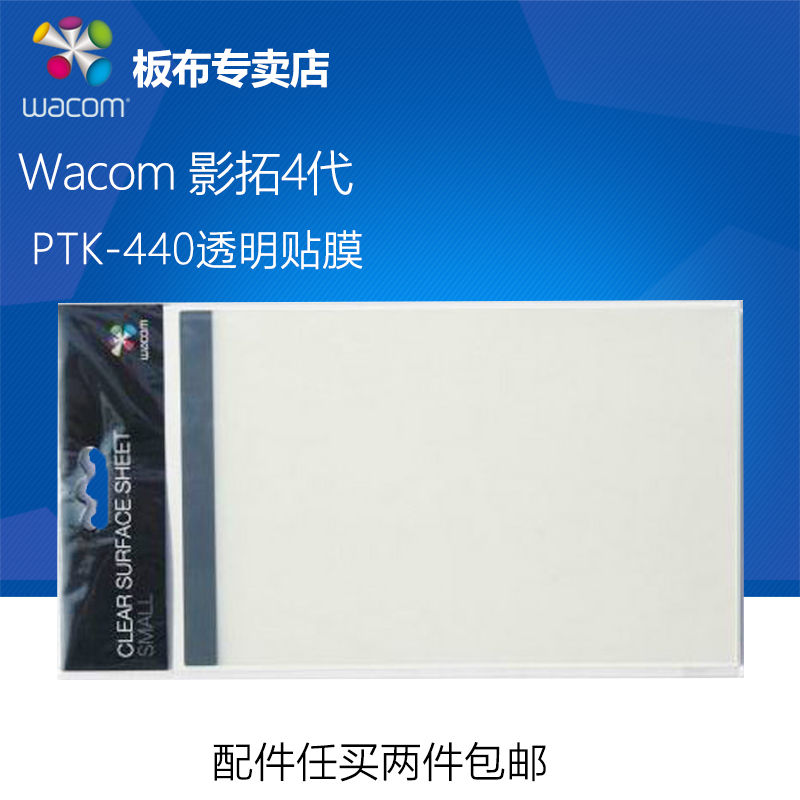 Wacom Picture Extension 4 Generation S PTK-440 Transparent Patch WACOM is only suitable for PTK-440
