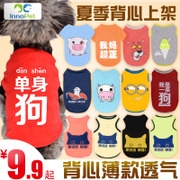 Dog clothes Tactic summer spring spring and summer clothing cat pet dog Bichon pomeranian puppy thin vest