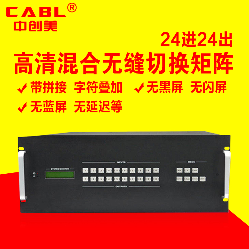 Chuangmei 24 in 24 out hdmi HD hybrid card seamless switch matrix with stitching character overlay function