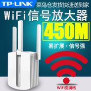 TP home wireless WiFi signal amplifier, enhanced receive relay, extended through wall routing, enhanced network expansion
