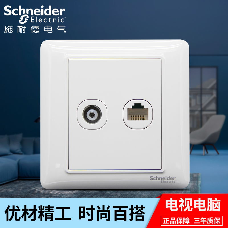 Schneider switch socket Ruiyi white series computer network cable socket cable TV interface panel 86