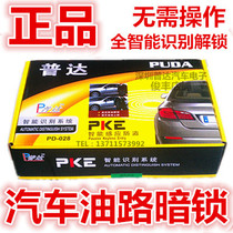 Intelligent Identity Recognition and Automatic Sensing Anti-theft Device for Puda PD-028 Vehicle Hidden Lock