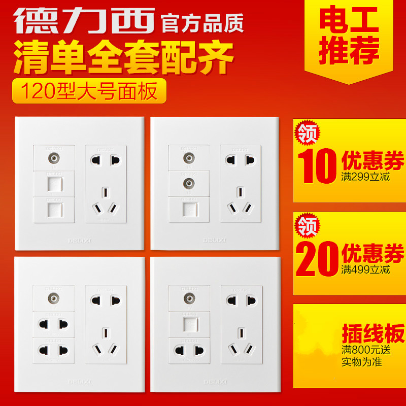 Delicious 120 Switch Socket Panel TV Computer Five-hole, Two-hole, Ten-hole and Five-opening Double-control Switch Combination