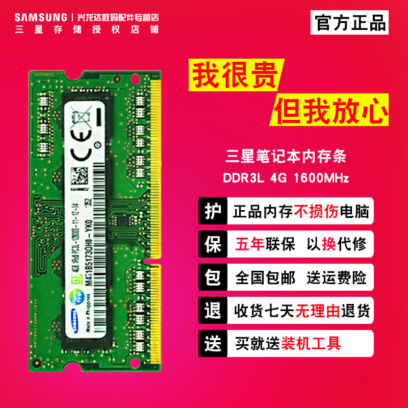 Samsung memory stick ddr3 4g notebook laptop memory ddr3l 1600 4g memory compatible with 2G 8G