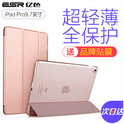 Million color iPad pro9.7 protective sleeve silicone anti fall apple ipad12.9 inch tablet shell