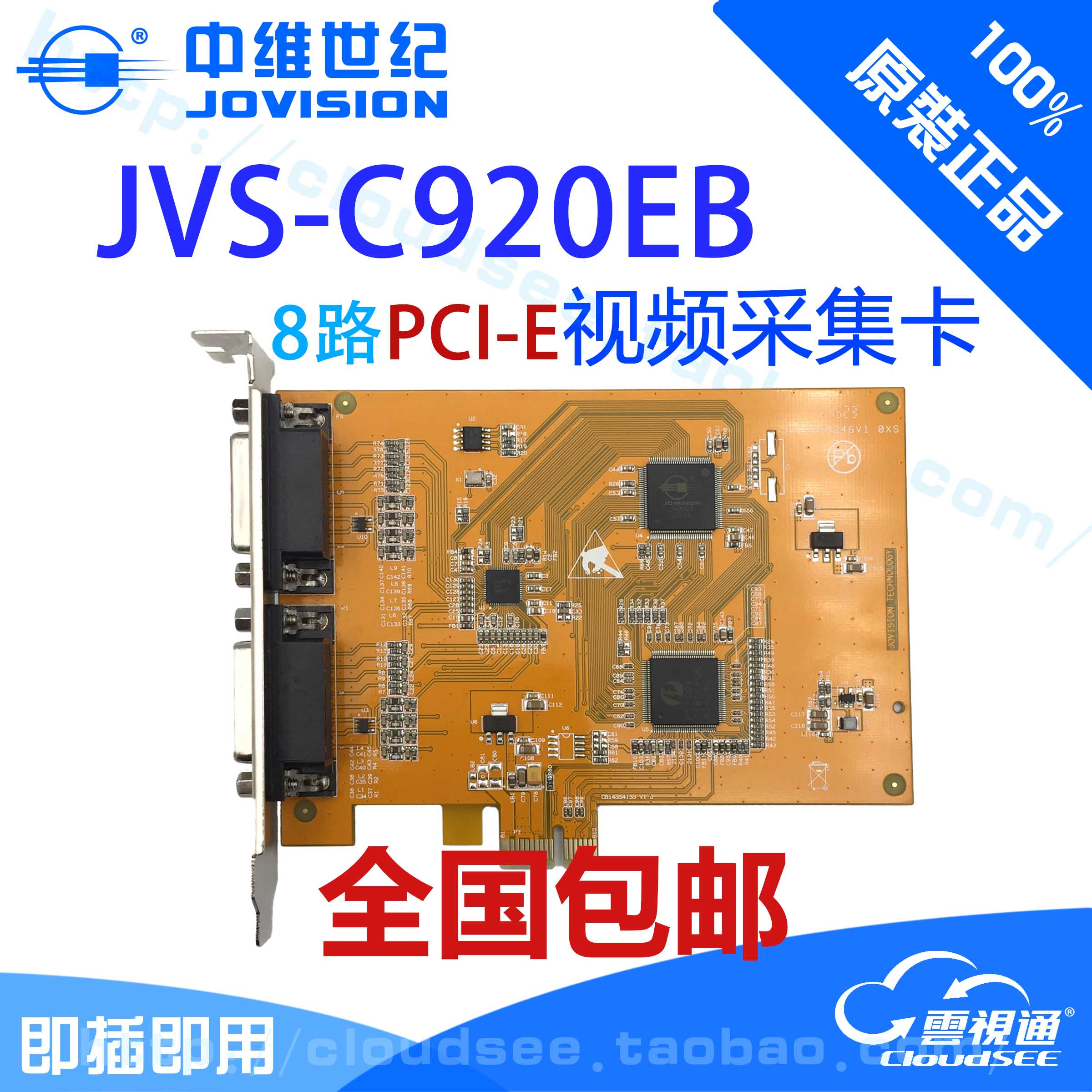 Zhongwei Century JVS-C920EB 8-channel D1 audio and video capture card PCIE mobile phone remote monitoring card