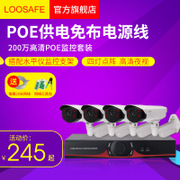 As long as Ann 2 million HD Poe monitoring equipment set 4/6/8 road digital 1080p network camera home