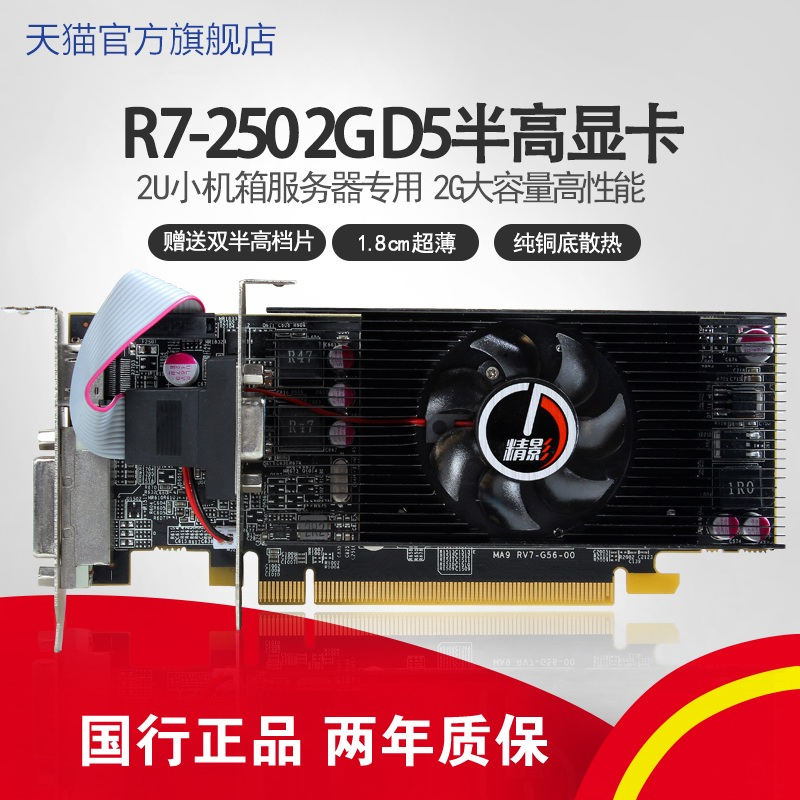 [The goods stop production and no stock]Jingying R7 250 2GD5 LP blade HTPC half-high machine video card high-frequency Lu master thirty thousand points