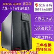 Shenzhen YIDUN SHANTE ups C3K sine 3KVA uninterruptible power supply computer medical instrument 2400W