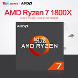 AMD Ryzen 7 1800X eight-core processor computer CPU boxed processor AM4 support B350 motherboard