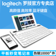 Logitech K480 wireless Bluetooth Keyboard iPad Mini tablet computer apple MAC Android mobile phone general office