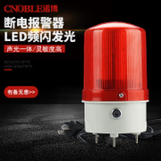 The power outage alarm sound and light alarm breaking farm phase alarm 380V220V power plant
