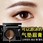 Han Enshuang color air cushion, eyebrow eyebrow cream, chalk, natural three-dimensional, three in one, waterproof, anti sweat, not dizzy, dyed genuine
