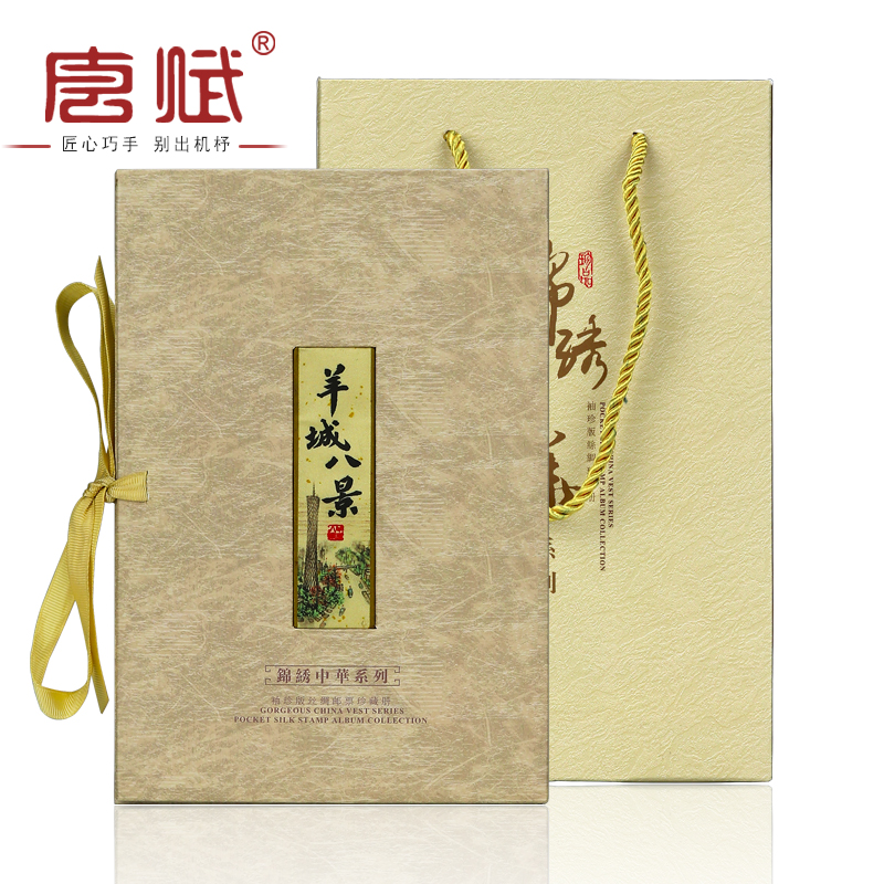 Guangzhou City Tourism Souvenirs Silk Stamp Book Sending Foreigners Cultural Gifts Yangcheng Eight Views