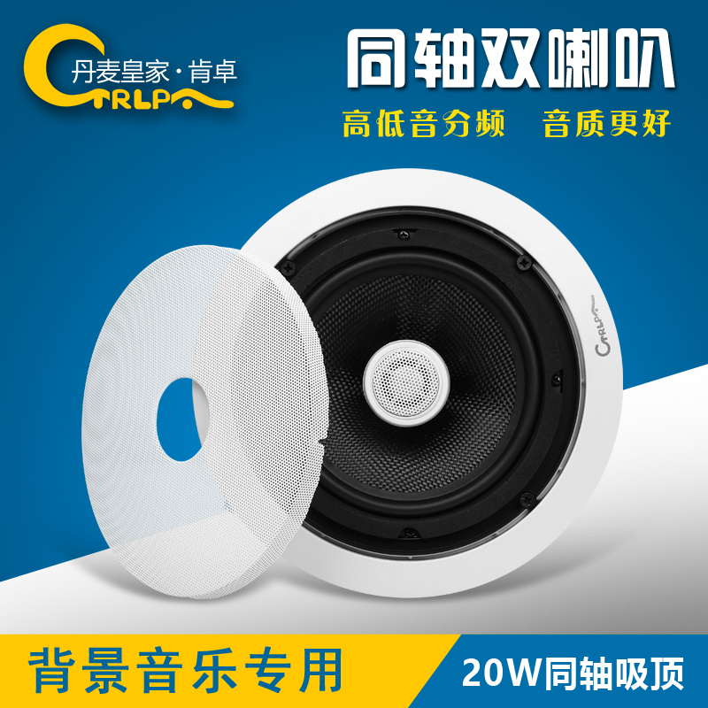 CTRLPA CA226 ceiling speaker speaker coaxial bass ceiling audio ceiling home embedded speaker