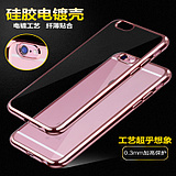 Jesse iphone6 ​​mobile phone shell Apple 6plus mobile phone shell thin silicone shell thin shell 6s new 4.7