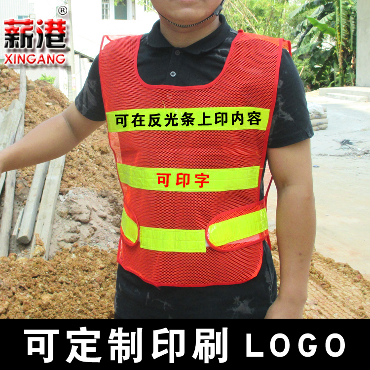 Reflective vest of firewood harbor with printed reflective waistcoat, net cloth and reflective cloth