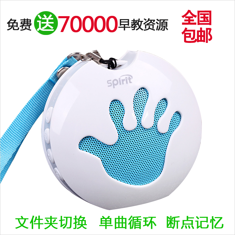 Spirit small palm grinding ear English machine MP3 external children's song music player portable audio prenatal education card mini speaker infant early education storyteller