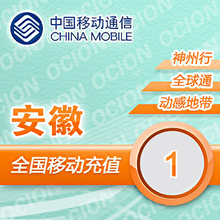 Anhui Mobile 1-yuan Mobile Telephone Fee Automatic Charging Direct Charging Fast Charging to Account