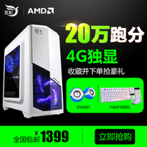 包邮 18 million to run sub-quad-core 8G memory 4G alone was assembled game host computer host computer