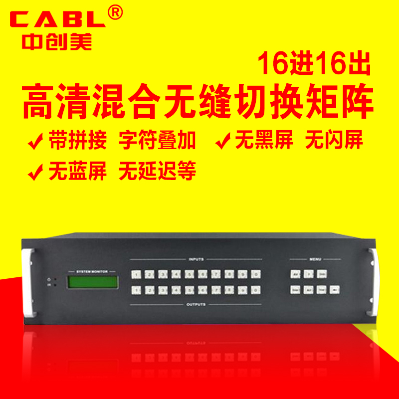 Chuangmei hdmi mixed audio and video conference seamless matrix 16 in 16 out to achieve no black screen no blue screen etc.