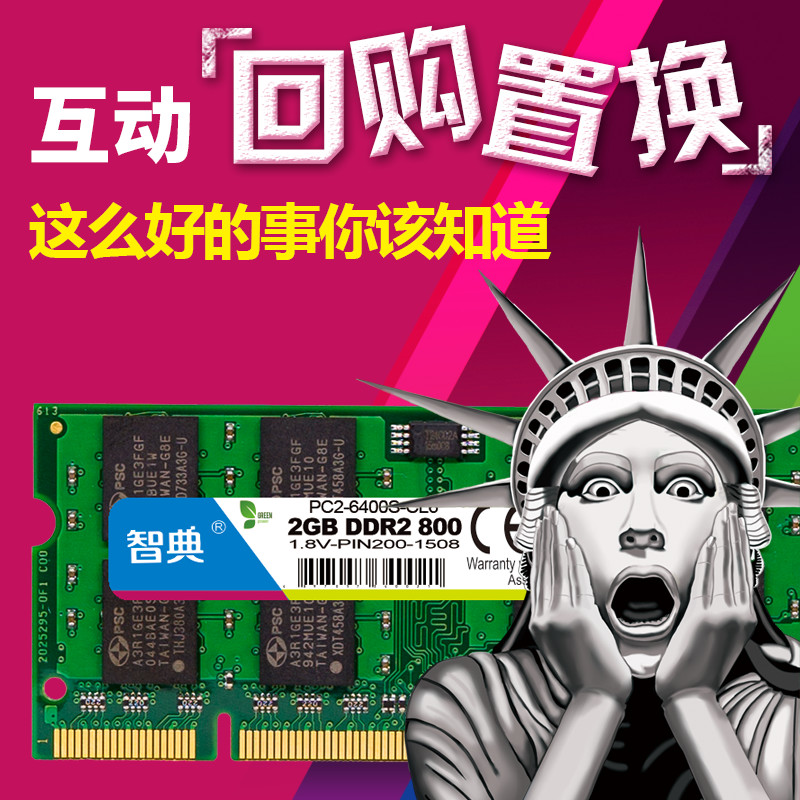 DDR2 800 2G Laptop Memory Bar Second Generation Laptop Compatible with DDR667