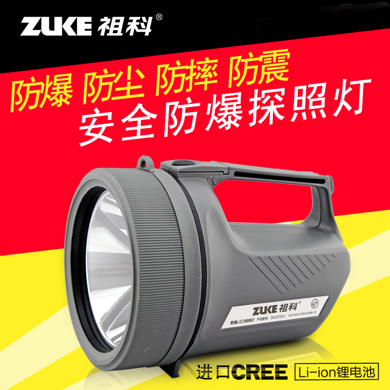 Explosion-proof searchlight for gas and chemical industry of Zuke flashlight portable LED rechargeable long-range 5W gas station