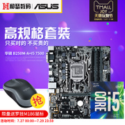 ASUS Asus/ motherboard CPU set B250M-A quad core i5 7500 motherboard CPU kit a boxed