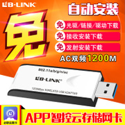 B-LINK 1200M dual band wireless network card USB3.0 driver free 5G Gigabit AC desktop WiFi receiver
