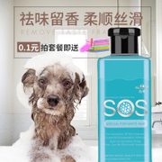 The dog wash SOS golden cat Tactic Bichon sterilization deodorant bath shampoo for pet products